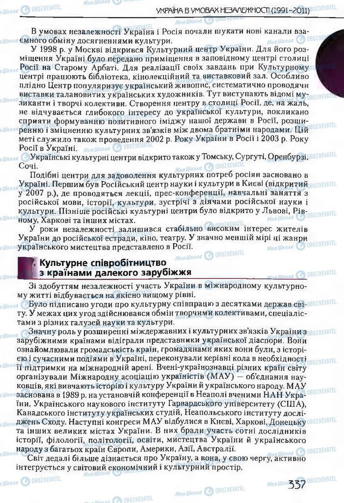 Учебники История Украины 11 класс страница 337