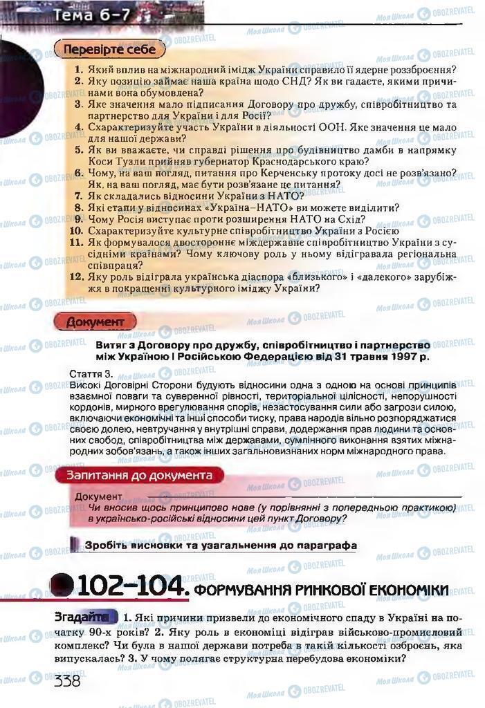 Підручники Історія України 11 клас сторінка  338