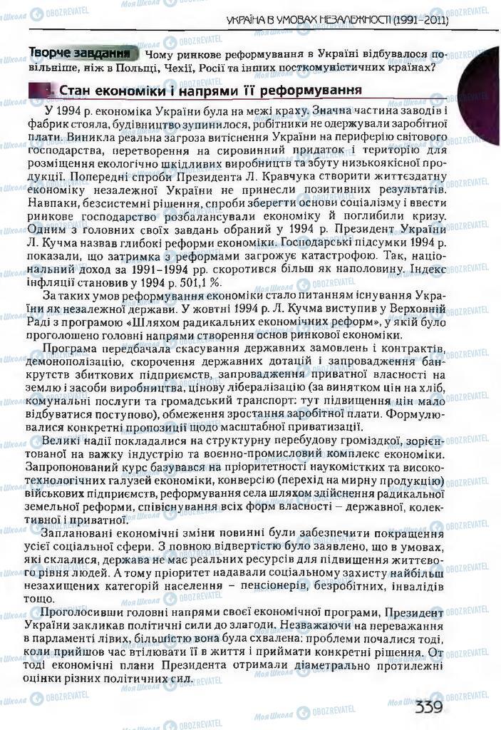 Підручники Історія України 11 клас сторінка 339