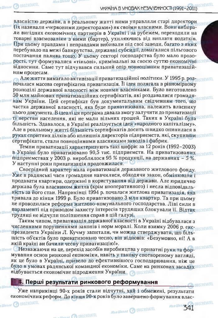 Підручники Історія України 11 клас сторінка 341