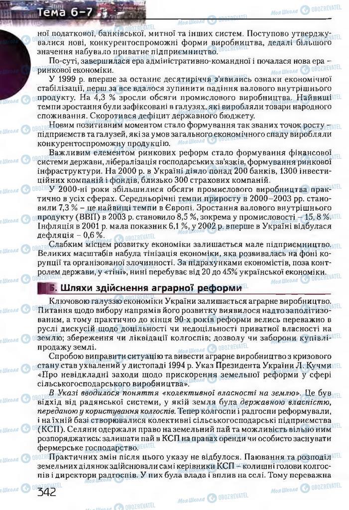 Підручники Історія України 11 клас сторінка 342