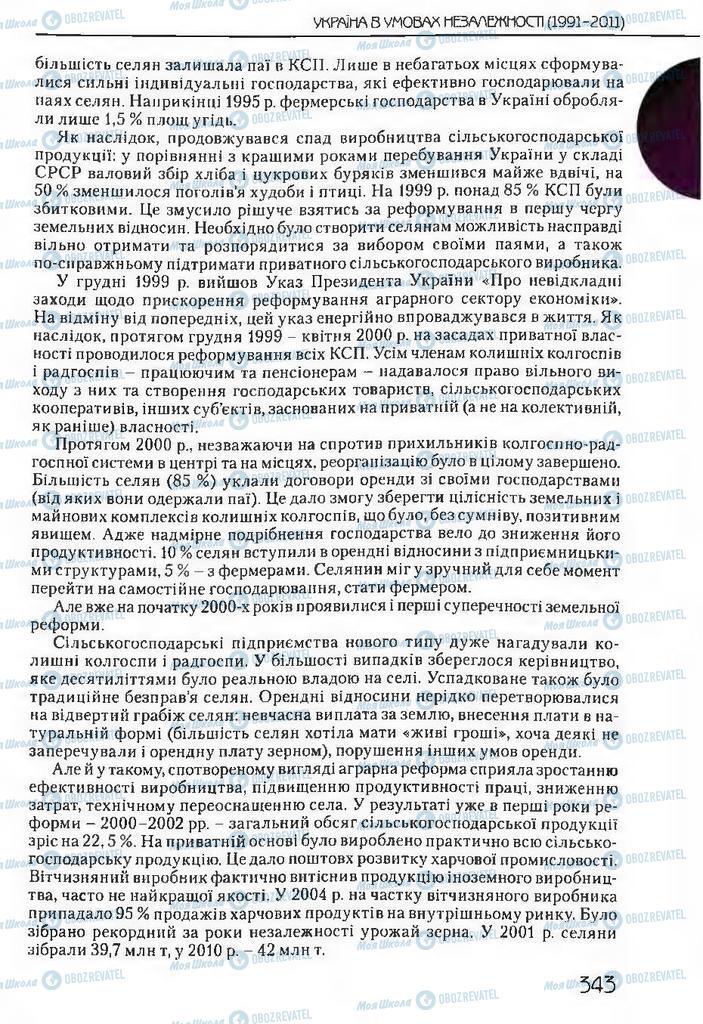 Підручники Історія України 11 клас сторінка 343