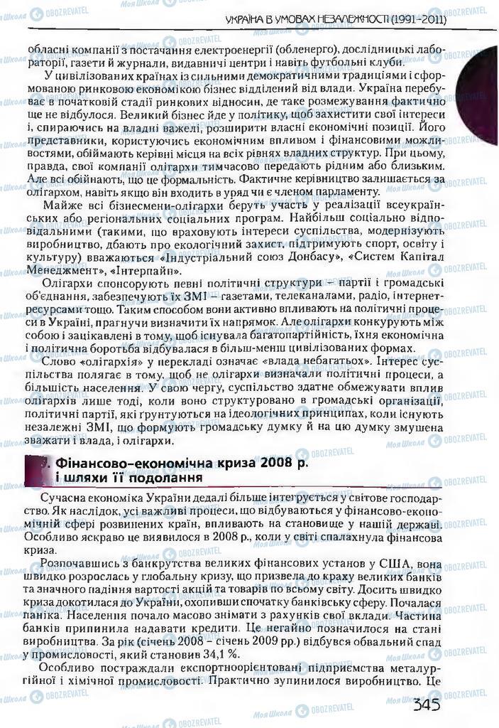 Підручники Історія України 11 клас сторінка 345