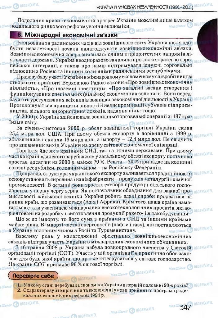 Підручники Історія України 11 клас сторінка 347