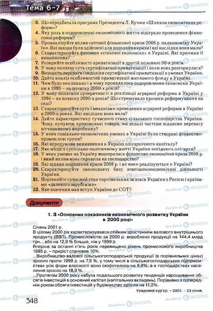 Учебники История Украины 11 класс страница 348