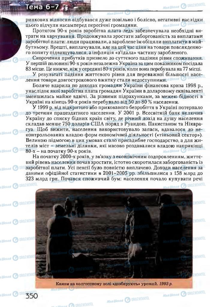 Підручники Історія України 11 клас сторінка 350