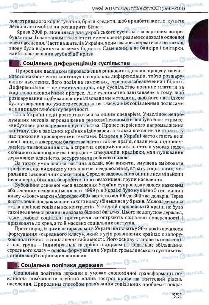 Підручники Історія України 11 клас сторінка 351