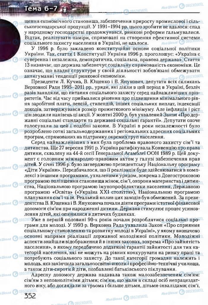 Підручники Історія України 11 клас сторінка 352