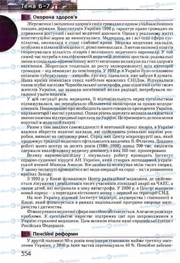 Підручники Історія України 11 клас сторінка 354