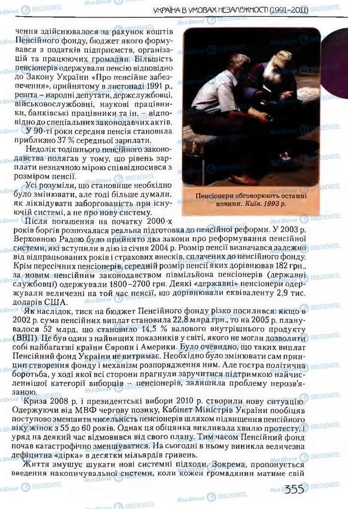 Підручники Історія України 11 клас сторінка 355