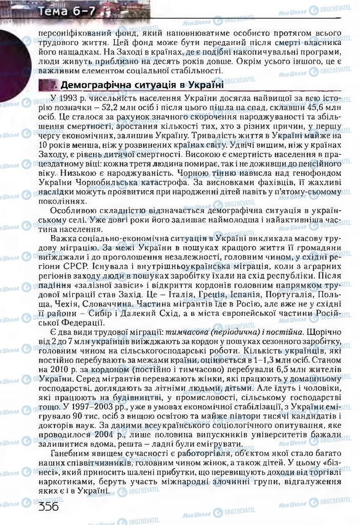 Підручники Історія України 11 клас сторінка 356