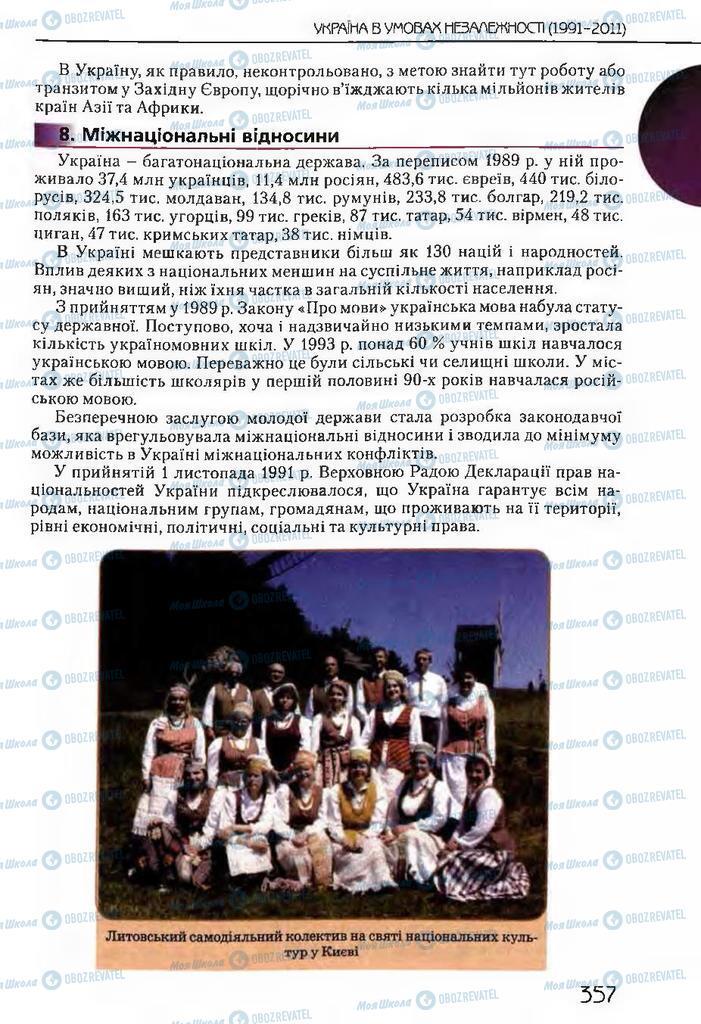 Підручники Історія України 11 клас сторінка 357