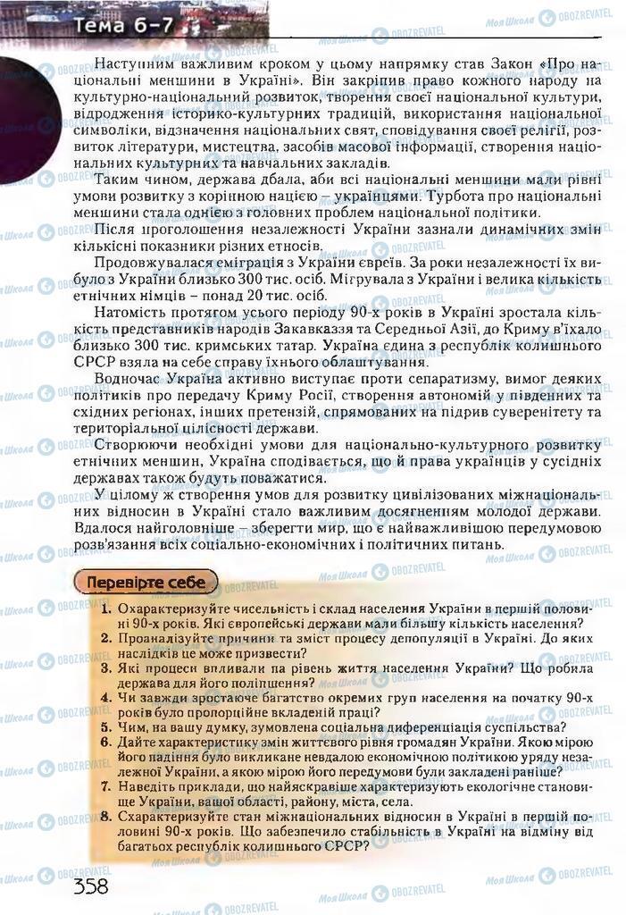Підручники Історія України 11 клас сторінка 358