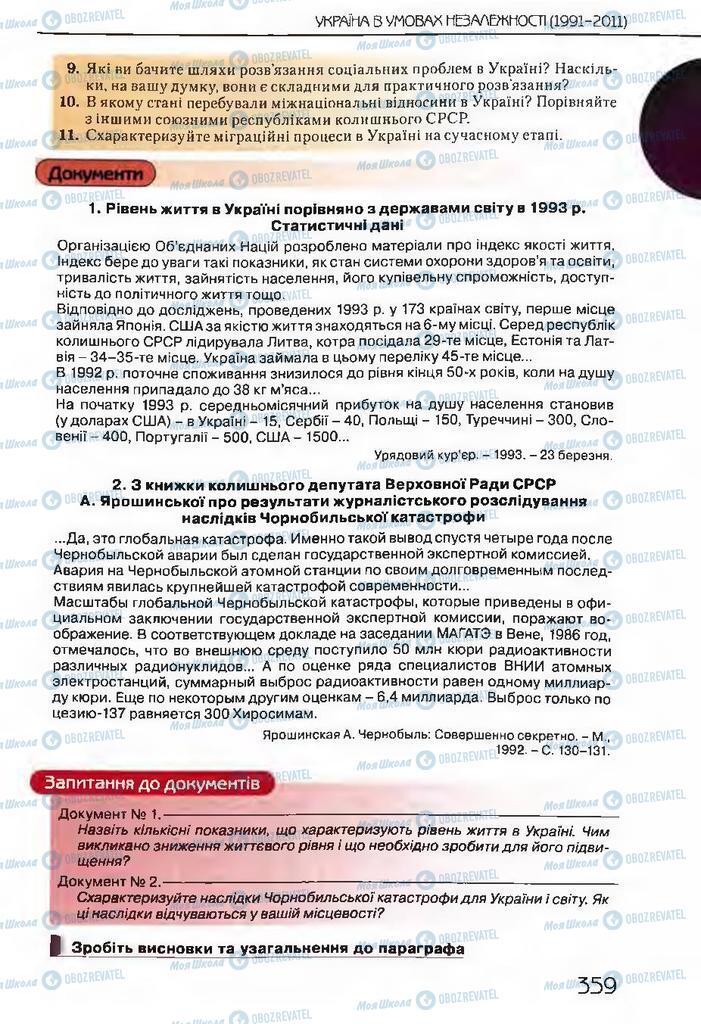 Підручники Історія України 11 клас сторінка 359
