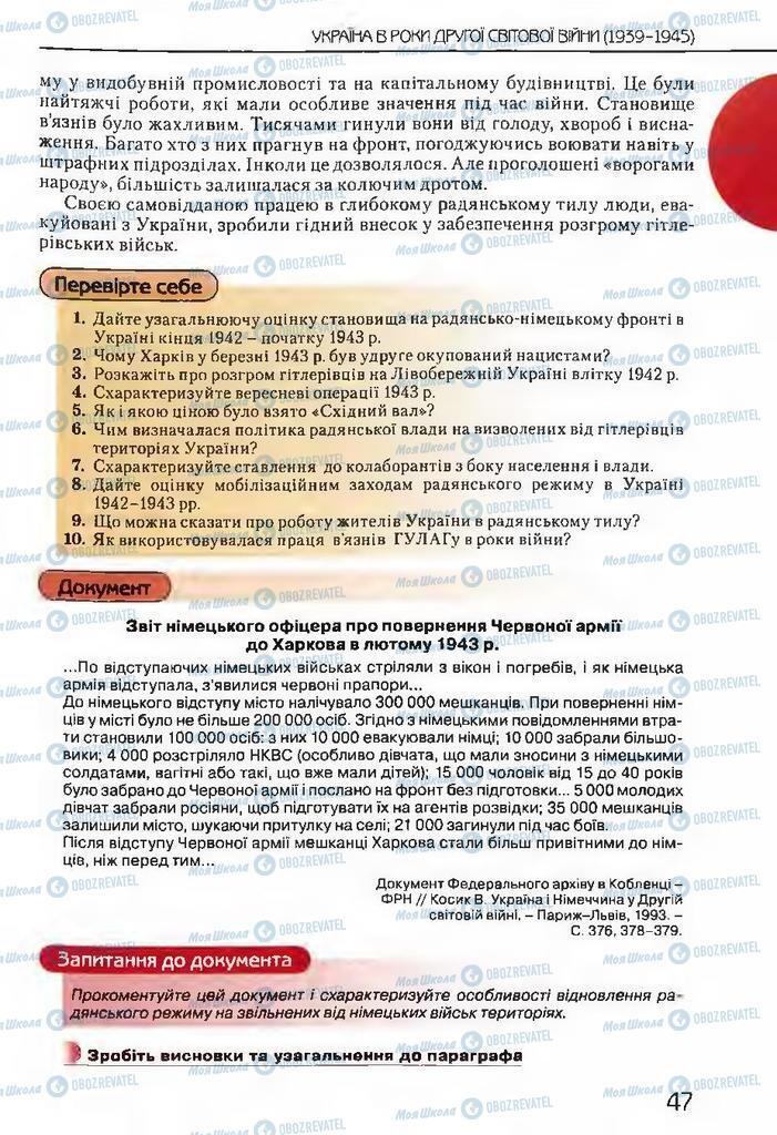 Підручники Історія України 11 клас сторінка 47