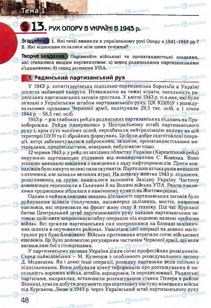 Учебники История Украины 11 класс страница  48