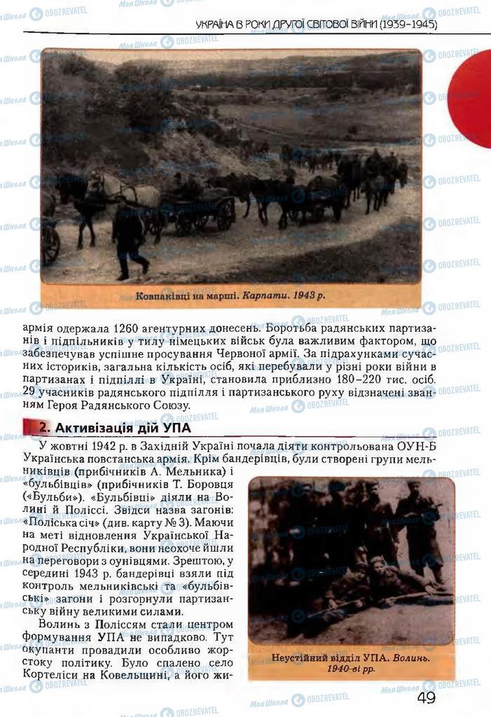 Учебники История Украины 11 класс страница 49