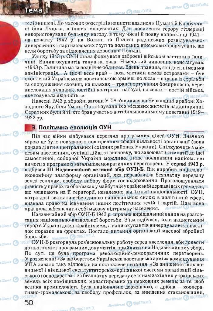 Учебники История Украины 11 класс страница 50
