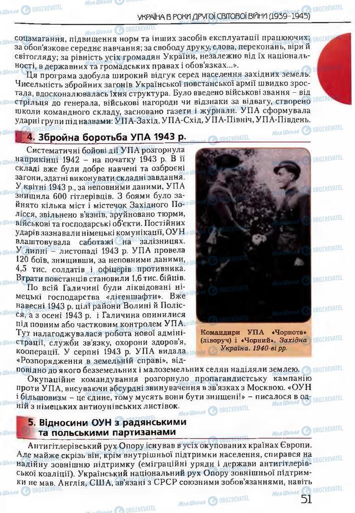 Учебники История Украины 11 класс страница 51