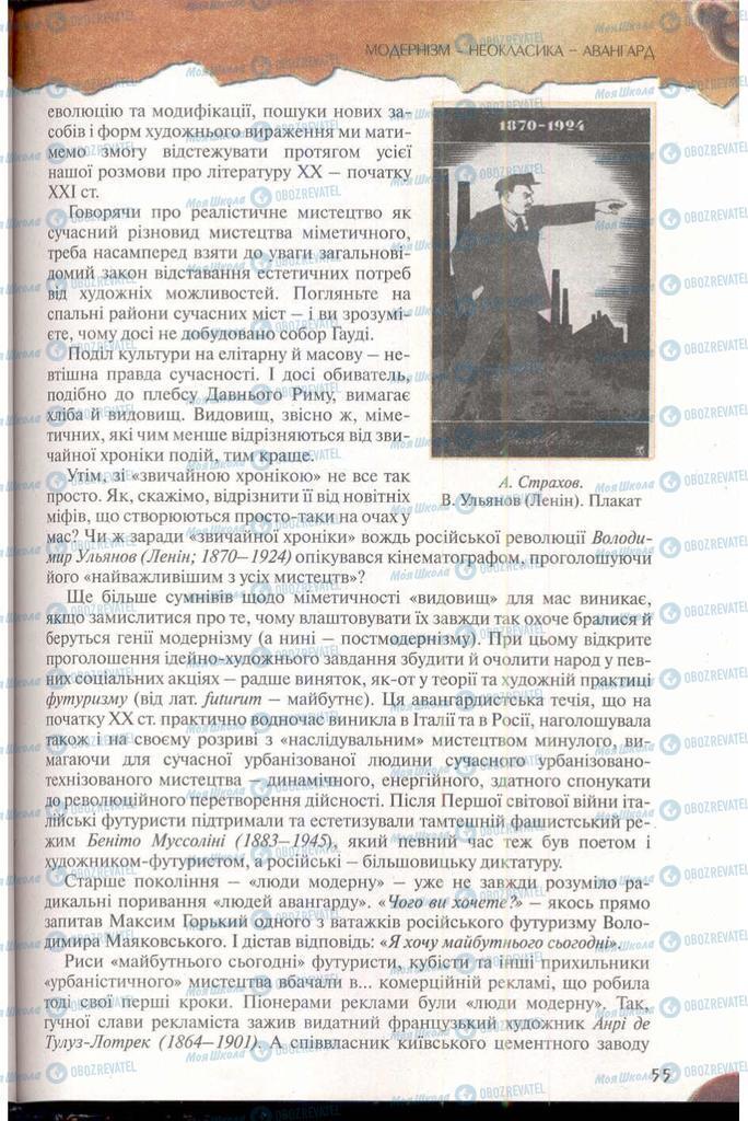 Підручники Зарубіжна література 11 клас сторінка 55