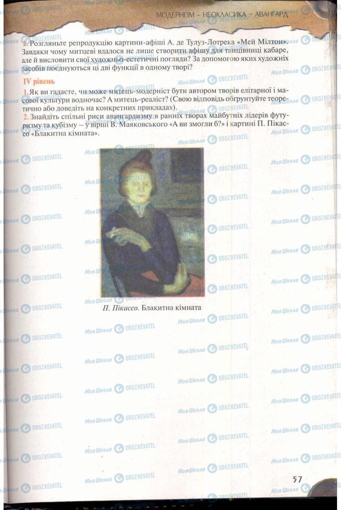 Підручники Зарубіжна література 11 клас сторінка 57