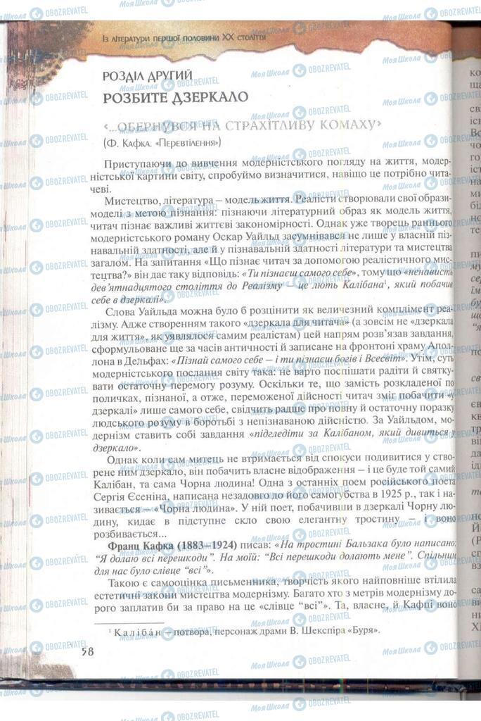 Учебники Зарубежная литература 11 класс страница  58