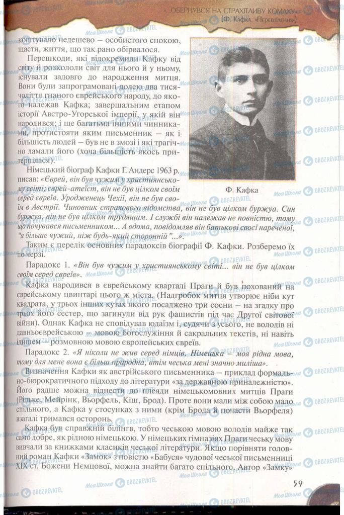 Учебники Зарубежная литература 11 класс страница 59