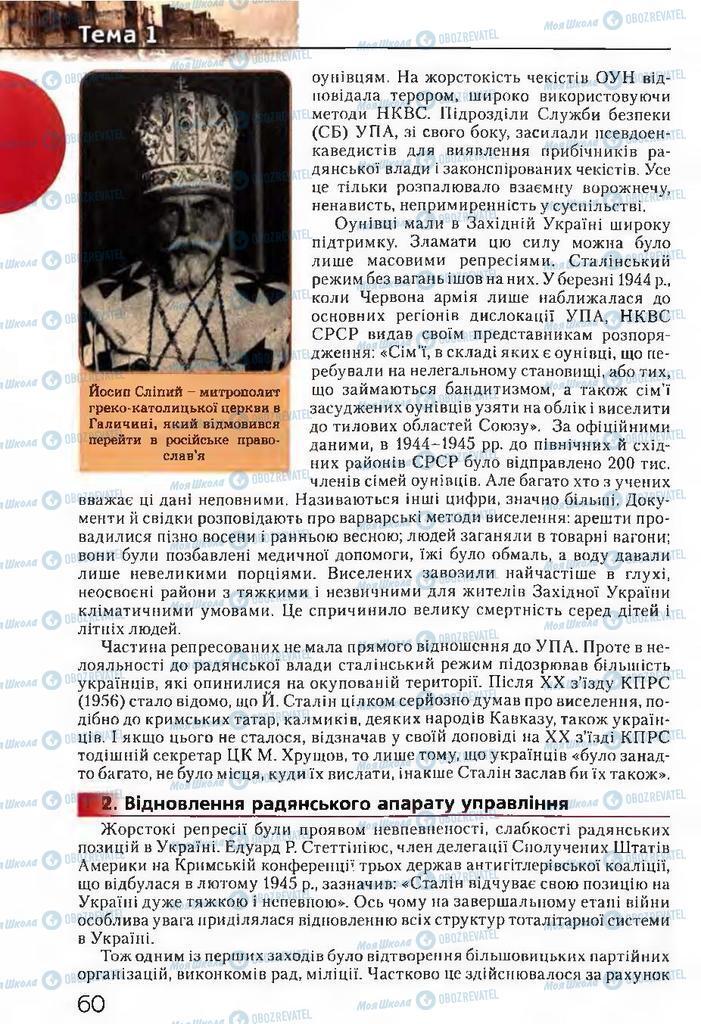 Підручники Історія України 11 клас сторінка 60