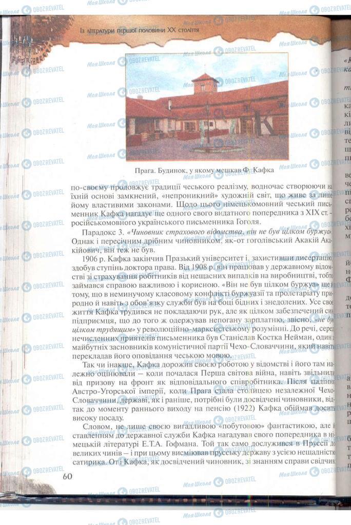 Учебники Зарубежная литература 11 класс страница 60
