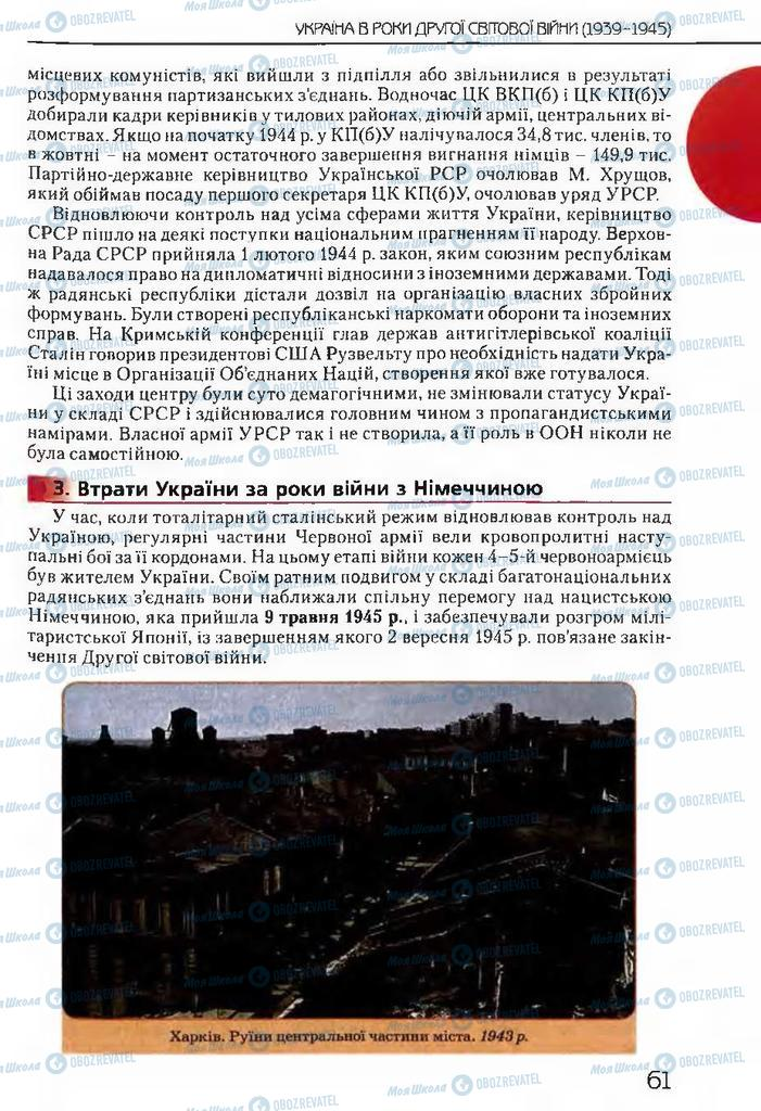 Підручники Історія України 11 клас сторінка 61