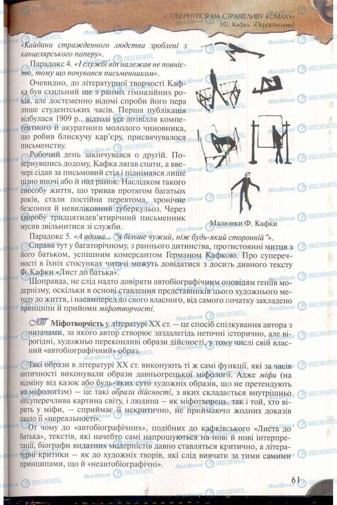 Учебники Зарубежная литература 11 класс страница 61