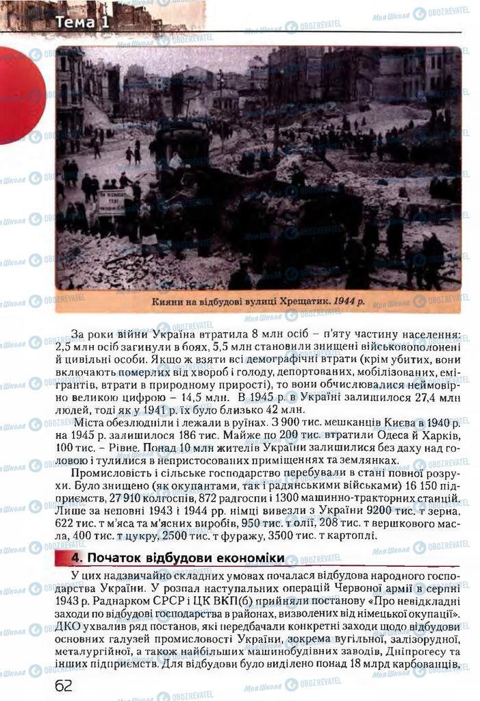 Підручники Історія України 11 клас сторінка 62