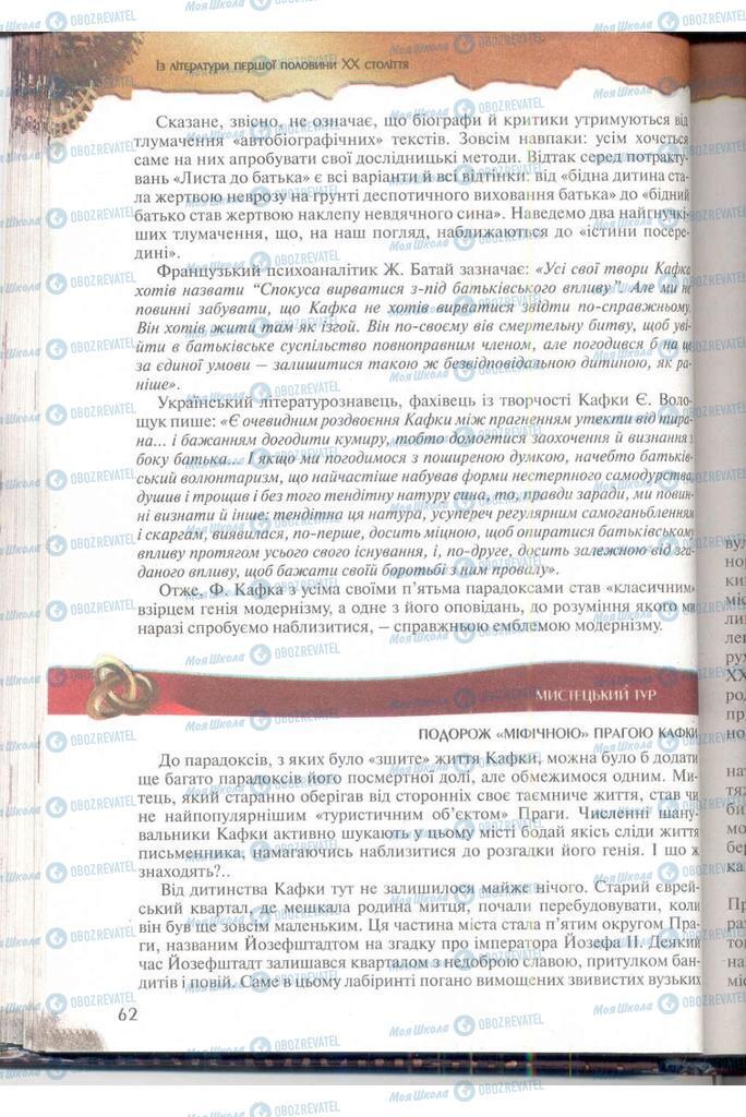 Учебники Зарубежная литература 11 класс страница 62