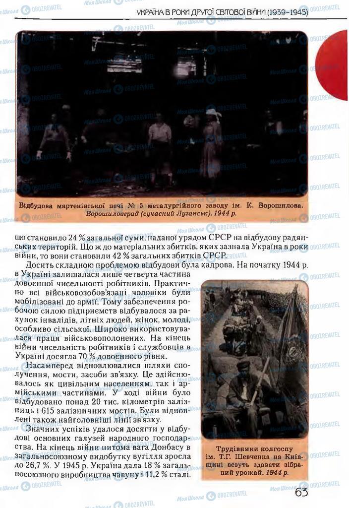 Підручники Історія України 11 клас сторінка 63