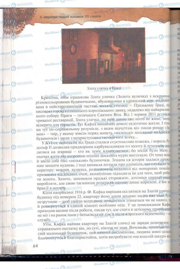 Підручники Зарубіжна література 11 клас сторінка 64