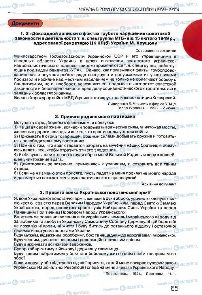 Підручники Історія України 11 клас сторінка 65