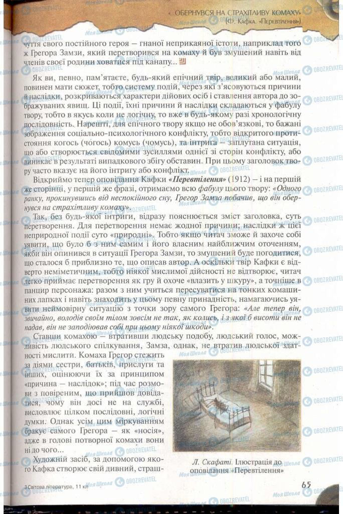Учебники Зарубежная литература 11 класс страница 65
