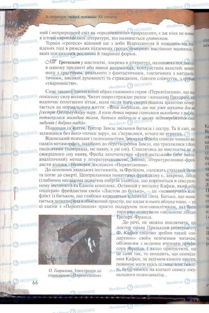 Учебники Зарубежная литература 11 класс страница 66
