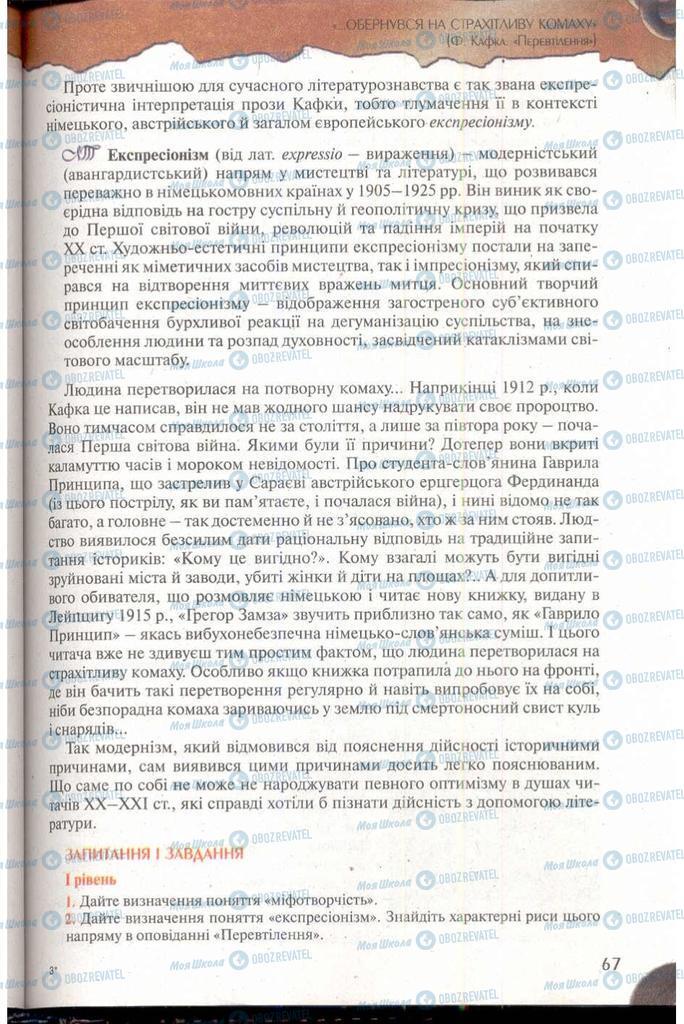 Учебники Зарубежная литература 11 класс страница 67