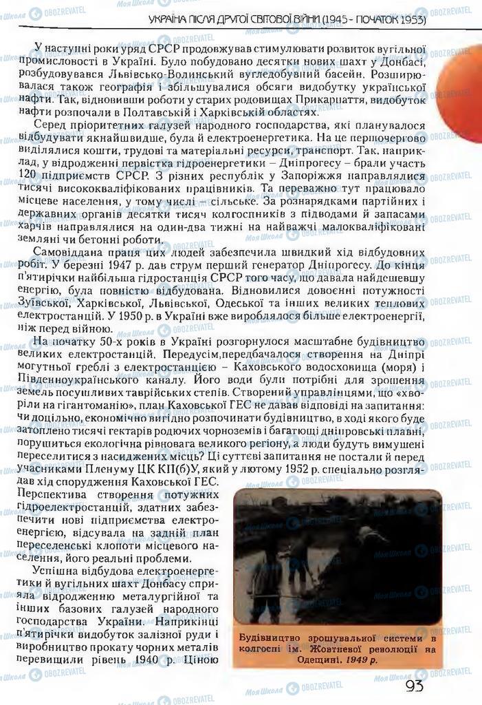 Підручники Історія України 11 клас сторінка 93