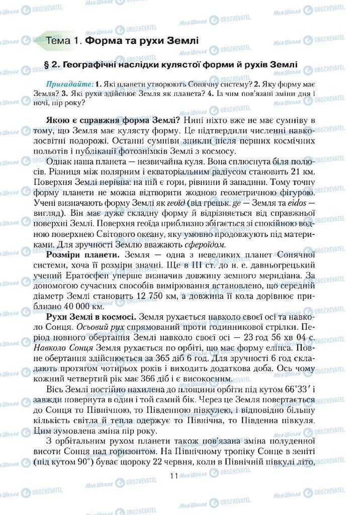 Учебники География 7 класс страница 11