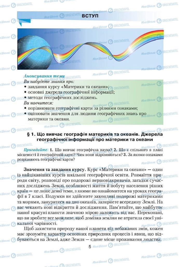 Підручники Географія 7 клас сторінка  5
