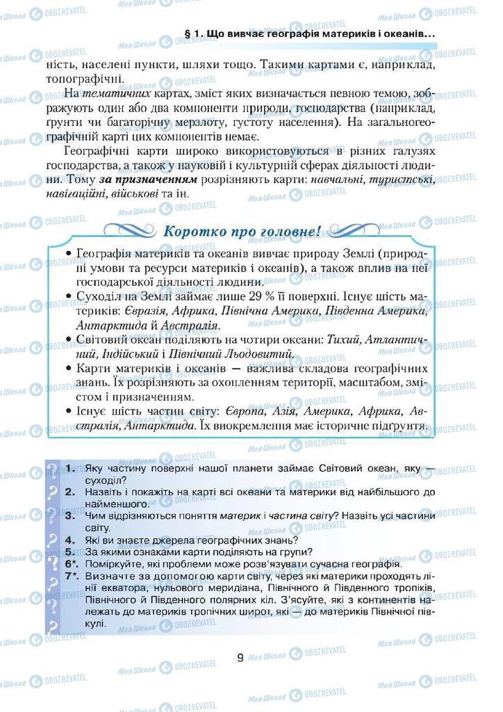 Підручники Географія 7 клас сторінка 9