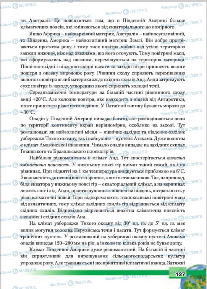 Учебники География 7 класс страница 127
