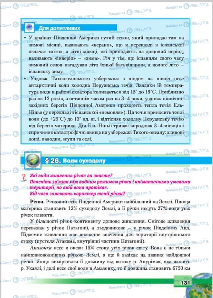 Підручники Географія 7 клас сторінка 131