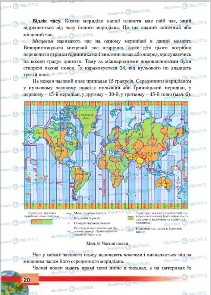 Підручники Географія 7 клас сторінка 20