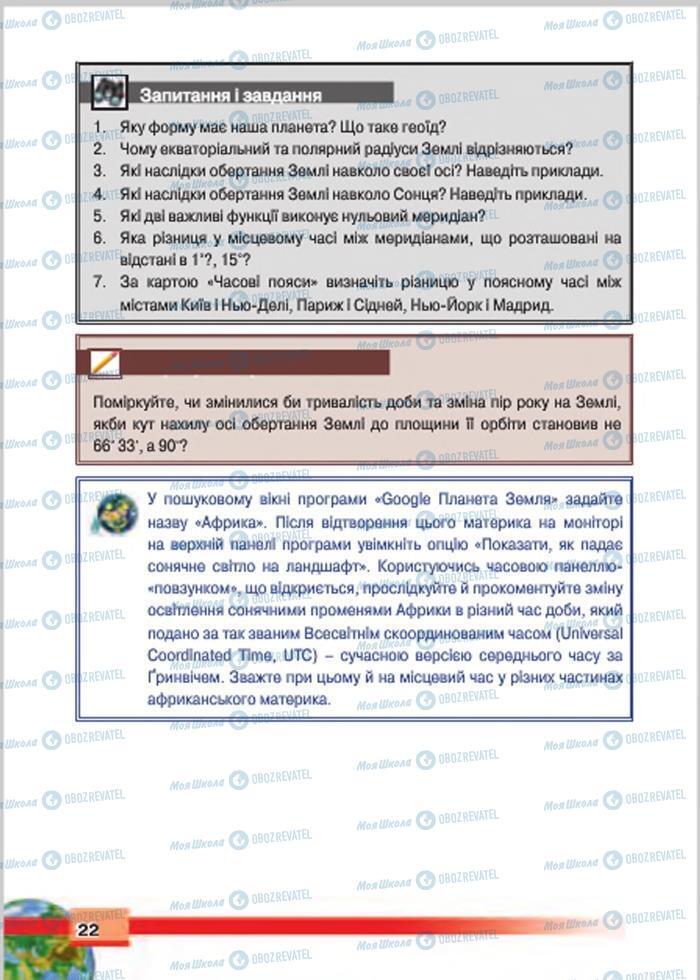 Учебники География 7 класс страница 22