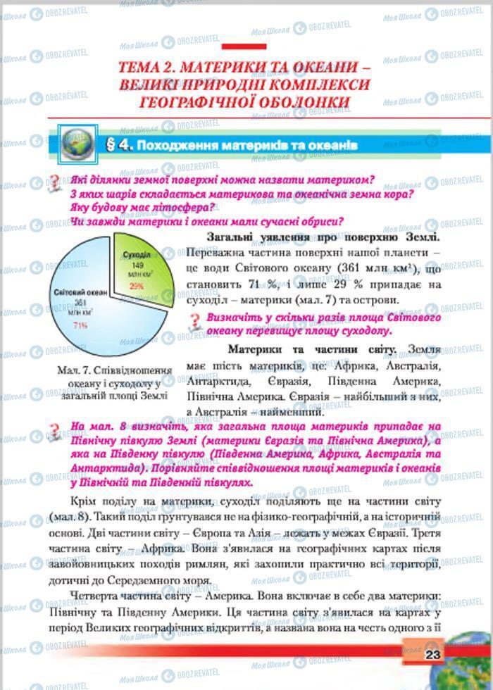 Підручники Географія 7 клас сторінка  23