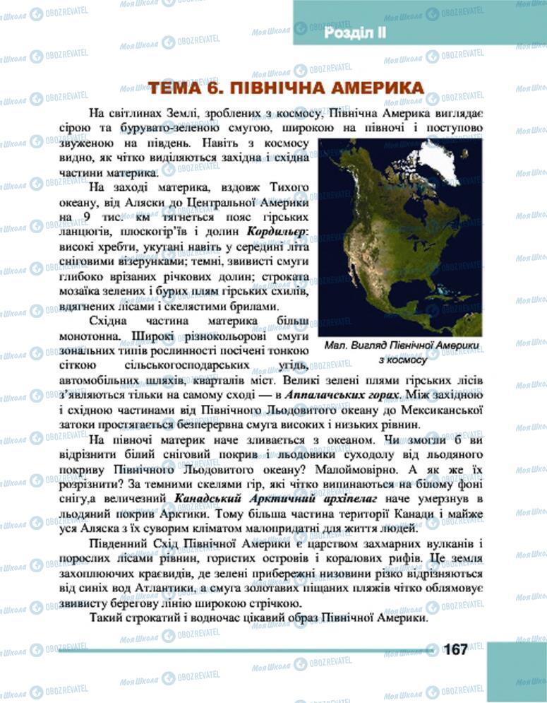 Підручники Географія 7 клас сторінка  167