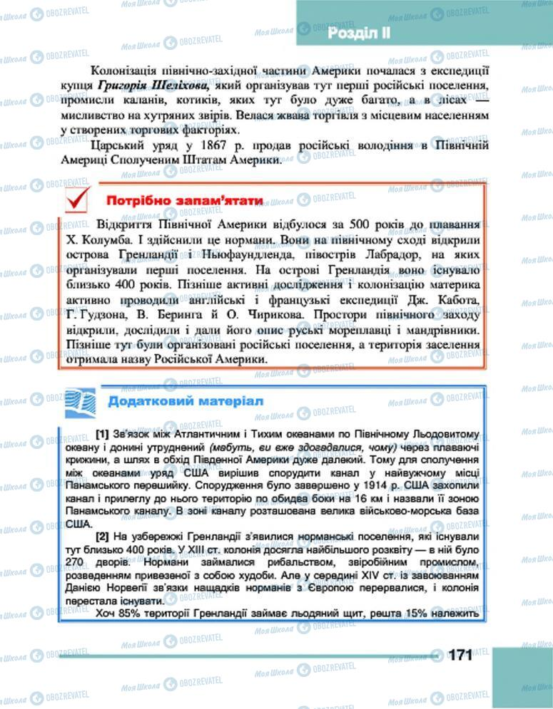 Підручники Географія 7 клас сторінка 171